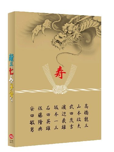 龍三と七人の子分たち スペシャルエディション (特装限定版) [Blu-ray] -