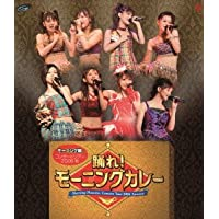 モーニング娘。コンサートツアー2006秋~踊れ!モーニングカレー~