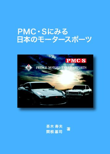 PMC・Sにみる日本のモータースポーツ