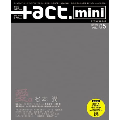 +act. mini Vol.5(プラスアクトミニ) (ワニムックシリーズ 130)