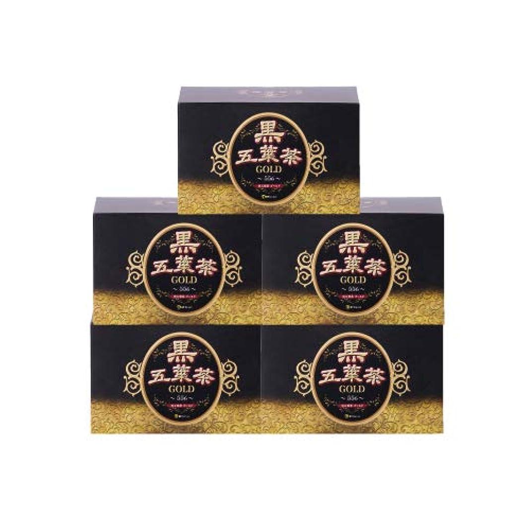 遺跡舗装忘れられない黒五葉茶ゴールド 30包 5箱セット ダイエット ダイエット茶 ダイエットティー ハーブティー 難消化性デキストリン