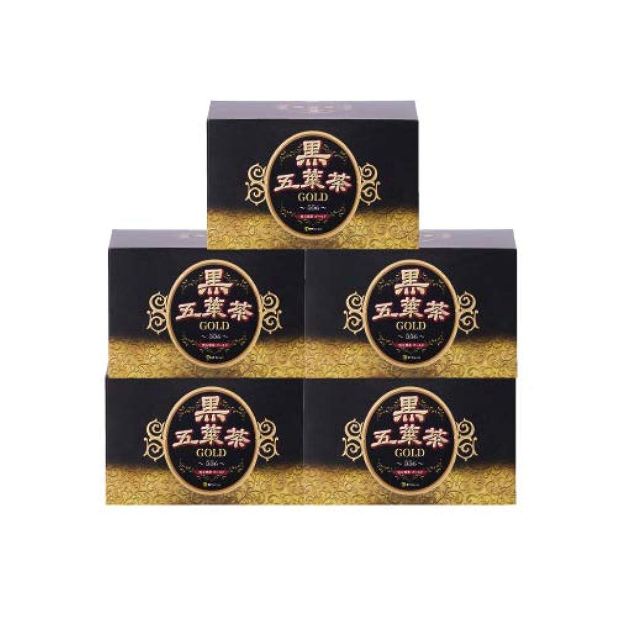 タクシー損なう商品黒五葉茶ゴールド 30包 5箱セット ダイエット ダイエット茶 ダイエットティー ハーブティー 難消化性デキストリン