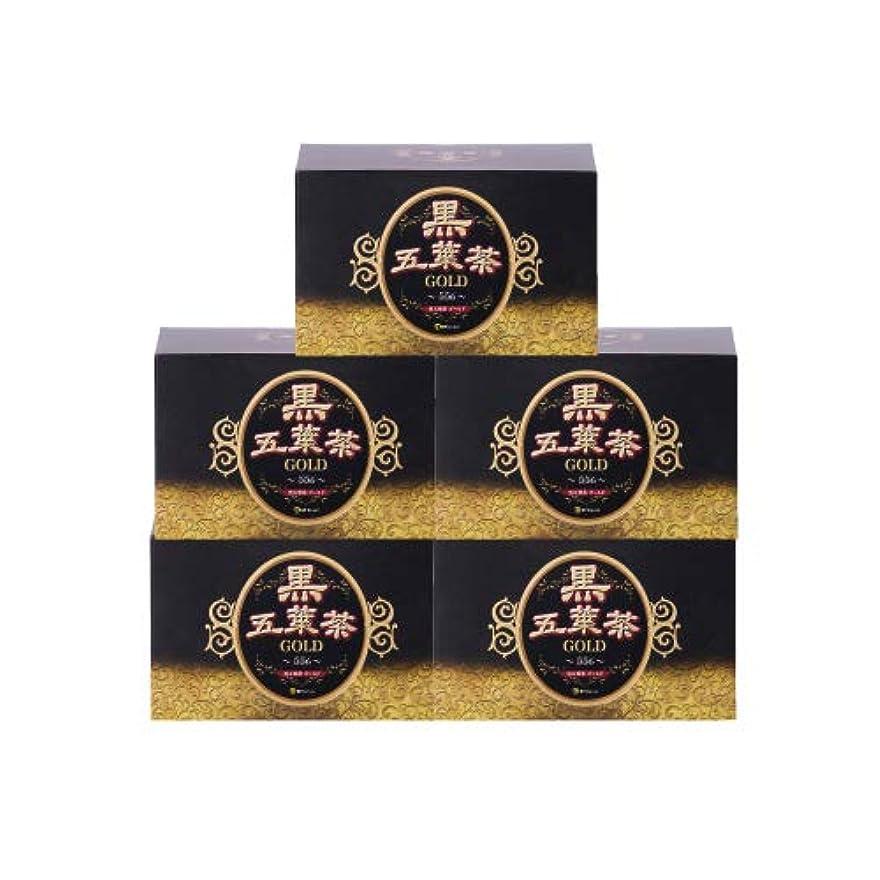 作動する含む有能な黒五葉茶ゴールド 30包 5箱セット ダイエット ダイエット茶 ダイエットティー ハーブティー 難消化性デキストリン