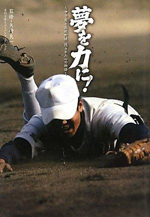 夢を力に!―甲子園と高校野球隠された心の物語 (日刊スポーツ・ノンフィクション)