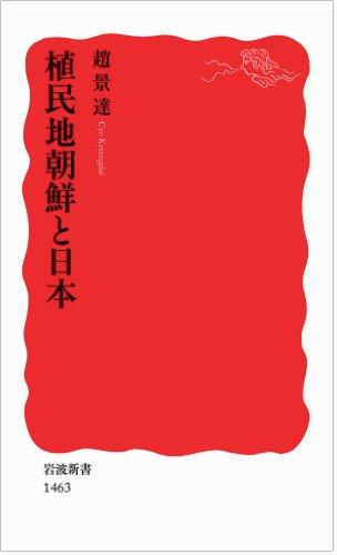 植民地朝鮮と日本 (岩波新書)の詳細を見る