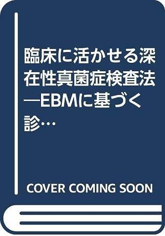 臨床に活かせる深在性真菌症検査法―EBMに基づく診断のための評価と展望