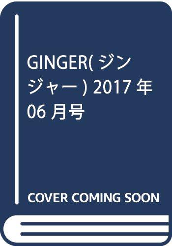 GINGER(ジンジャー) 2017年 06 月号 [雑誌]