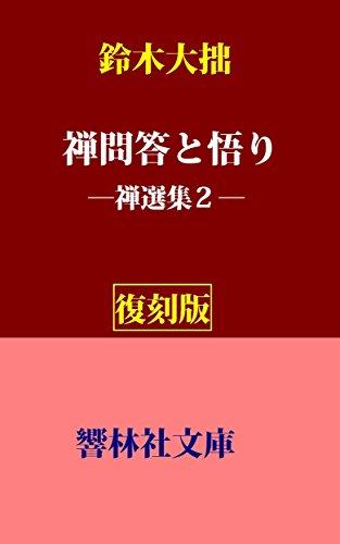 [画像:【復刻版】鈴木大拙の「禅問答と悟り」―禅選集2 (響林社文庫)]