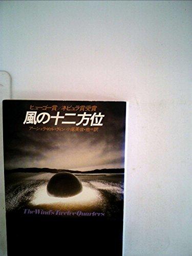 風の十二方位 (1980年) (ハヤカワ文庫―SF)の詳細を見る
