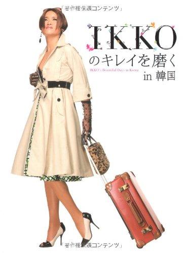 IKKOのキレイを磨くin韓国の詳細を見る