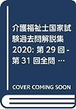 介護福祉士国家試験過去問解説集2020: 第29回-第31回全問完全解説