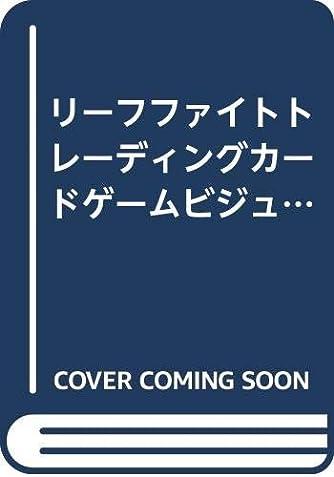 リーフファイトトレーディングカードゲームビジュアルファンブック (Dセレクション)