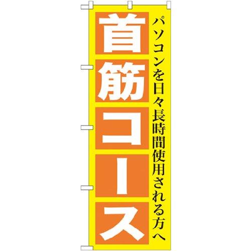 【受注生産品】GNB-1365 首筋コースのぼり [オフィス用品] [オフィス用品] [オフィス用品]