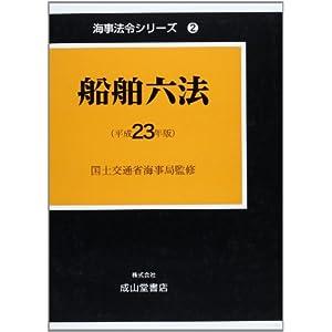 船舶六法 平成23年版 (海事法令シリーズ 2)