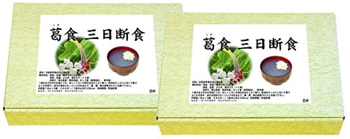 アボート聖人小麦粉自然健康社 葛食?三日断食 40g×10食×2個