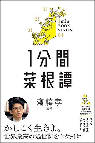 1分間菜根譚 差がつく実学教養4 (1分間名著シリーズ)