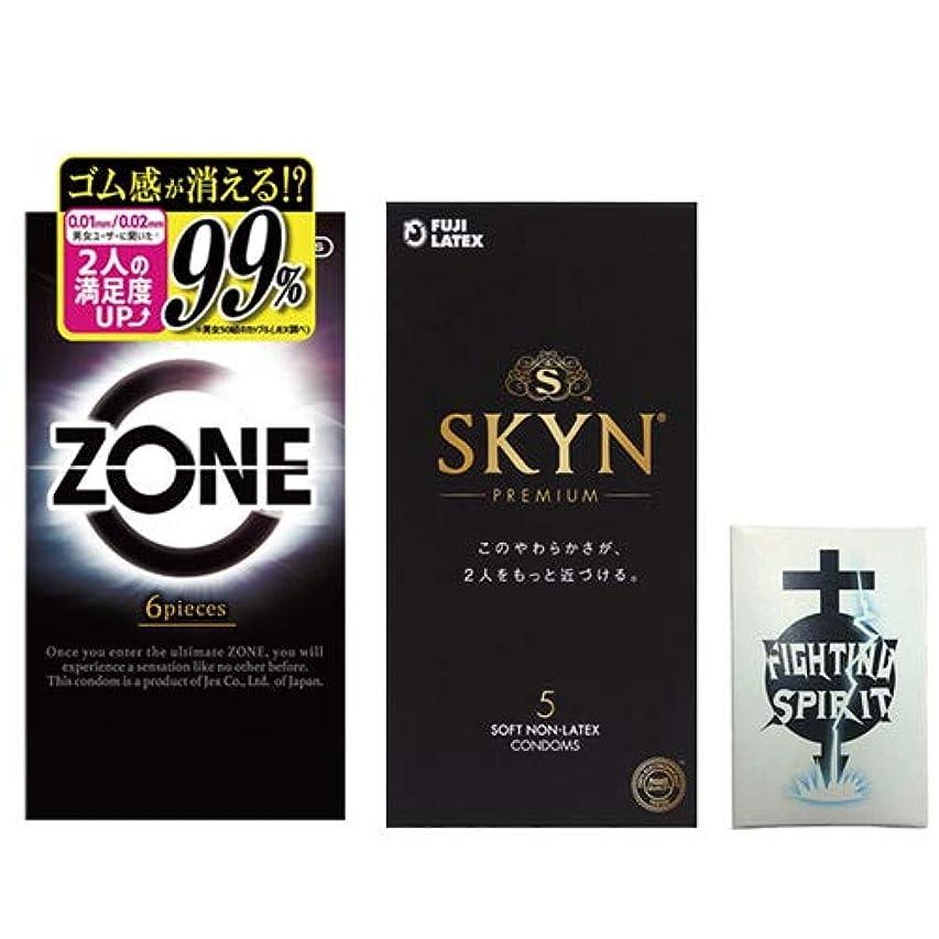 炎上タワー支援ZONE ゾーン コンドーム 6個入 + SKYN コンドーム 5個入 + ファイティングスピリット1個入り
