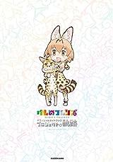 「けものフレンズ」オフィシャルガイドブックが12月発売