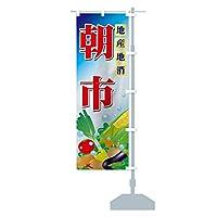 朝市 のぼり旗 サイズ選べます(ショート60x150cm 右チチ)