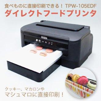 可食(食べれる)印刷|TPW-105EDF ダイレクトフードプリンタ ※厚さ〜27mmの食品に直接印刷
