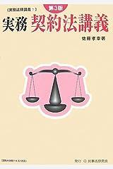 実務 契約法講義 (実務法律講義) 単行本