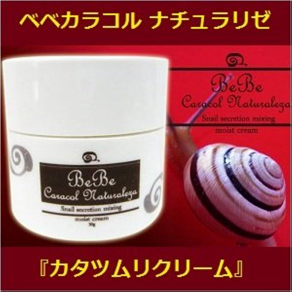 包帯手のひら液化するベベカラコル ナチュラリゼ30g2個セット(話題のかたつむりクリーム!)