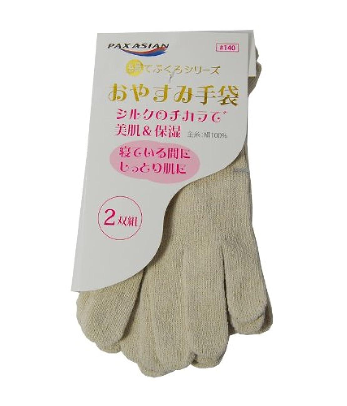 付ける和らげる無能PAX-ASIAN おやすみ シルク手袋 フレアータイプ 絹 100% ソフト 婦人用 2双組 #140