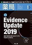 薬局 2019年1月号 特集 「Evidence Update 2019 ― 最新の薬物治療のエビデンスを付加的に利用する ― 」   [雑誌]