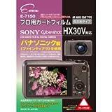 エツミ プロ用ガードフィルムAR SONY Cyber-shot HX30V対応 E-7150