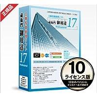 工事写真管理ソフト 蔵衛門御用達 17 Professional 10ライセンス