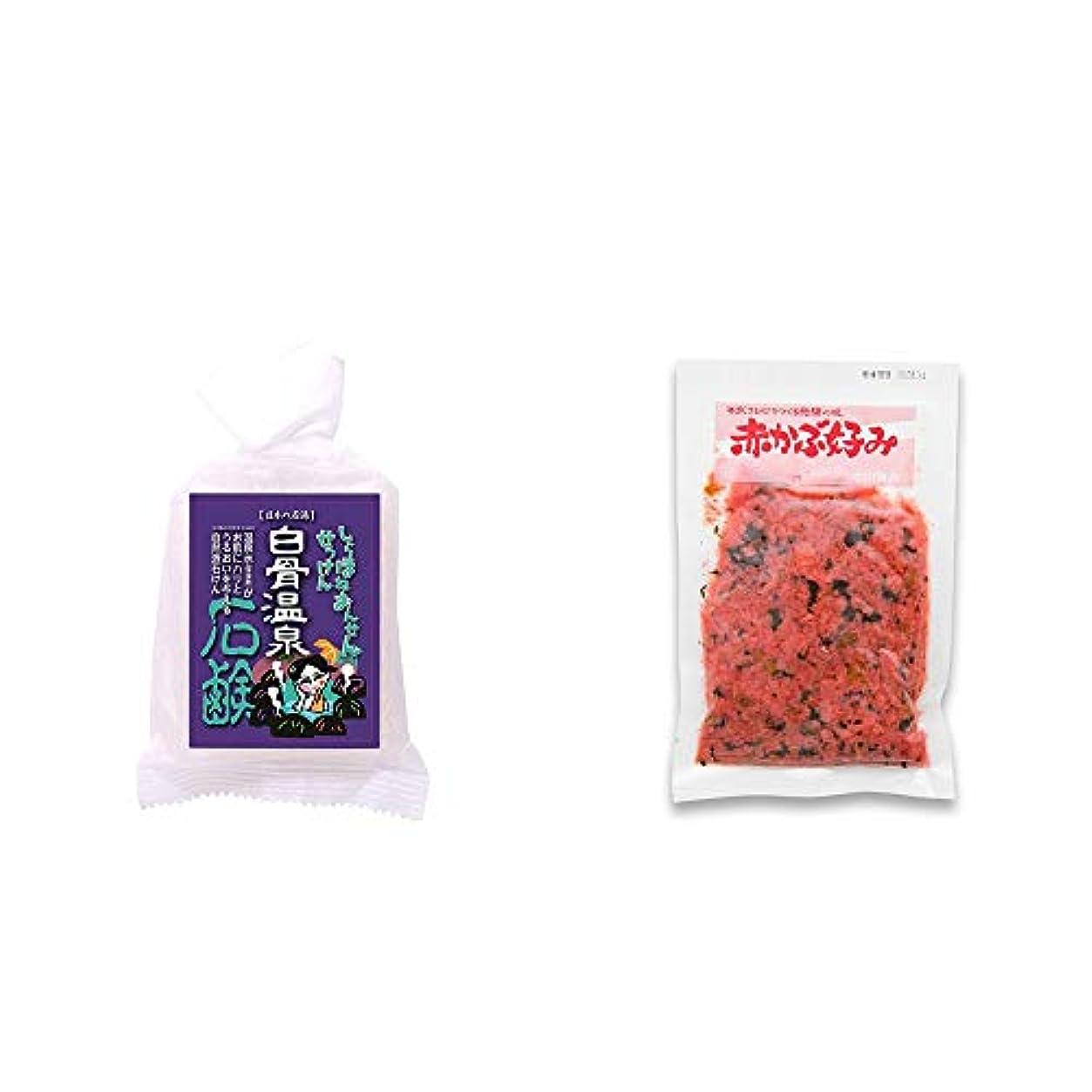 融合暖かく裕福な[2点セット] 信州 白骨温泉石鹸(80g)?赤かぶ好み(150g)