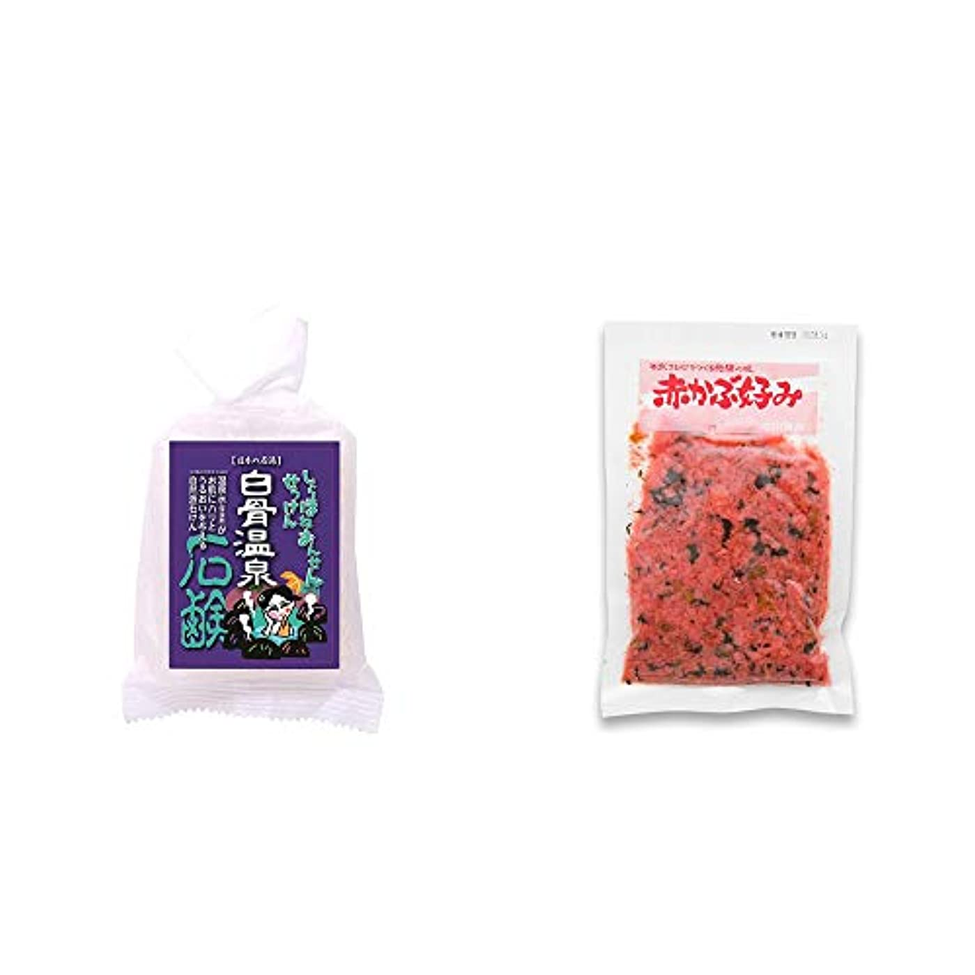 不格好ハチスツール[2点セット] 信州 白骨温泉石鹸(80g)?赤かぶ好み(150g)