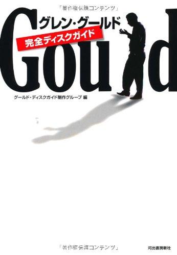 グレン・グールド 完全ディスク・ガイド