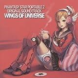 「ファンタシースターポータブル2 オリジナルサウンドトラック「ウイングス オブ ユニバース」」の画像