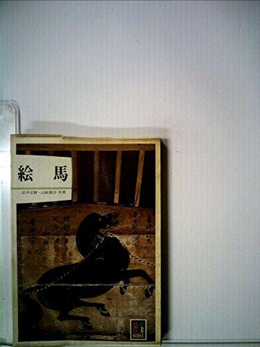 絵馬 (1980年) (カラーブックス)