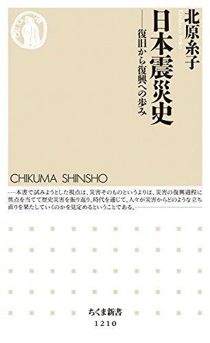 日本震災史: 復旧から復興への歩み (ちくま新書)