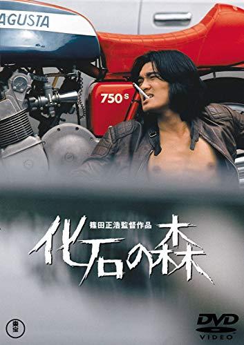 化石の森 <東宝DVD名作セレクション>