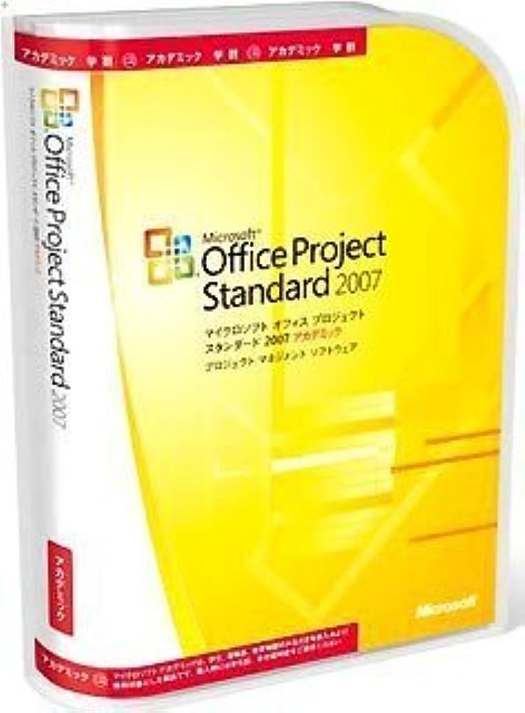 軽量集計レジ【旧商品/メーカー出荷終了/サポート終了】Microsoft Office Project Standard 2007 アカデミック