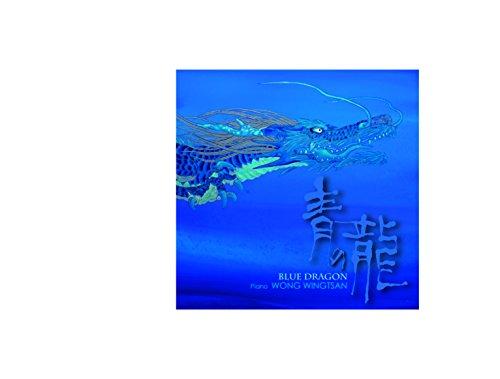 青の龍 BLUE DRAGON