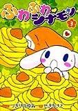 ふわふわ・シナモン 3 (てんとう虫コミックススペシャル)