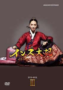 インス大妃 DVD-BOXIII
