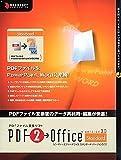 PDF2Office Standard Version 3.0