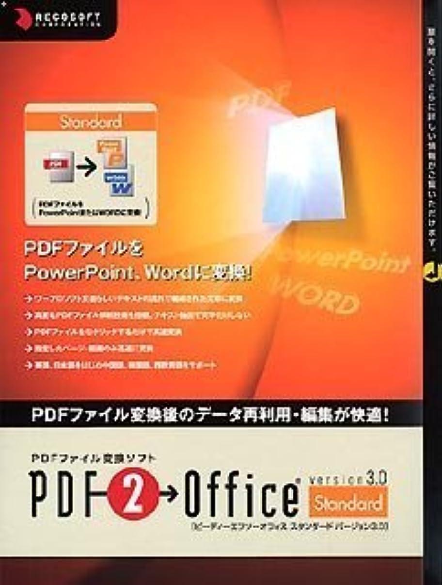 計画どこ軸PDF2Office Standard Version 3.0