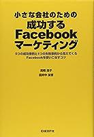 小さな会社のための成功するFacebookマーケティング