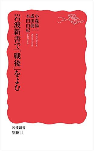 岩波新書で「戦後」をよむ (岩波新書 別冊11)の詳細を見る