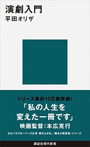 演劇入門 (講談社現代新書)の詳細を見る