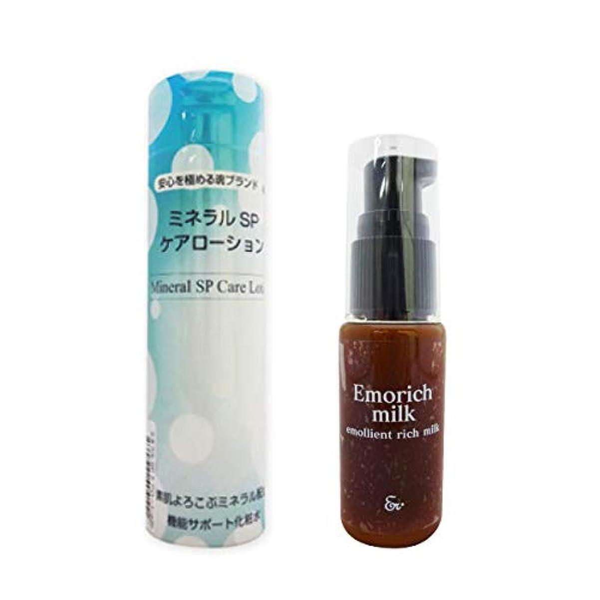 ミネラルSPケアローション200ml+エモリッチミルク30mlセット 無添加ミネラル化粧水と無添加ミルク美容液セット
