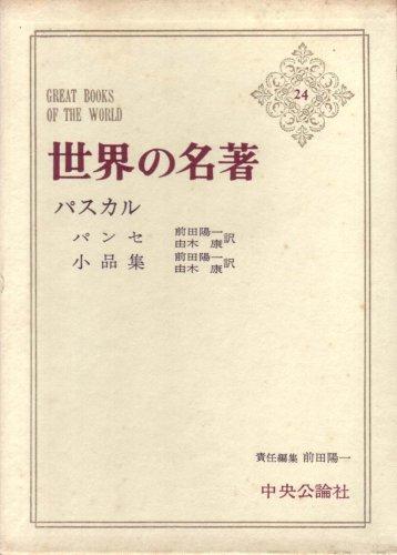 世界の名著〈第24〉パスカル (1966年)の詳細を見る