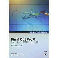 Final Cut Pro 6 (DVD付) (Appleプロトレーニングシリーズ)