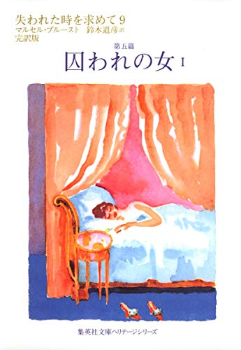 失われた時を求めて 9 第五篇 囚われの女 1 (集英社文庫ヘリテージシリーズ)の詳細を見る